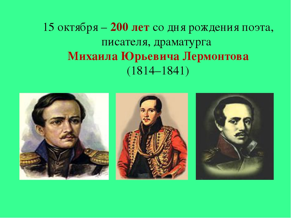 15 октября – 200 лет со дня рождения поэта, писателя, драматурга Михаила Юрье...