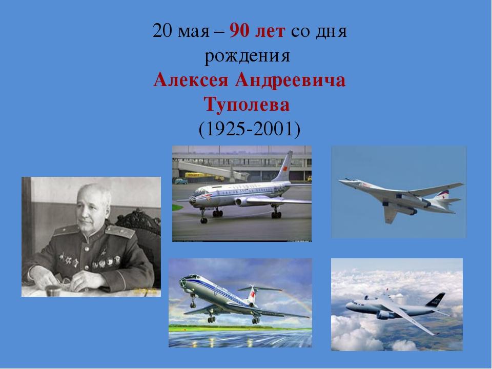 20 мая – 90 лет со дня рождения Алексея Андреевича Туполева (1925-2001)