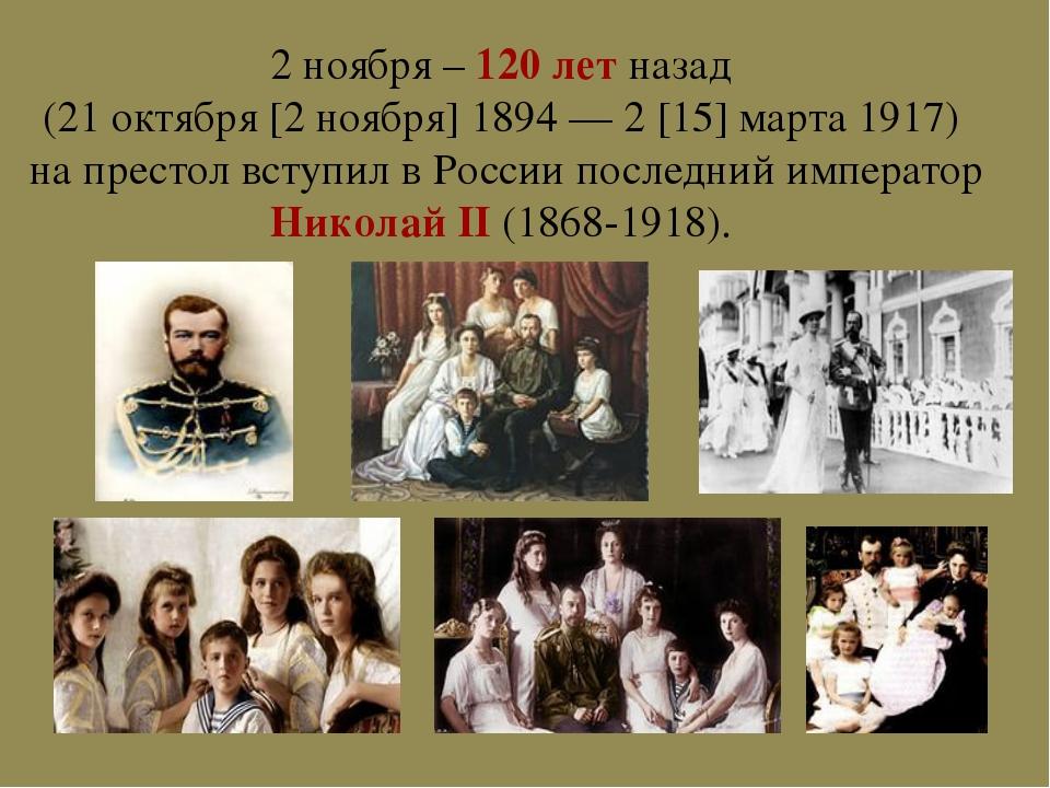 2 ноября – 120 лет назад (21 октября [2 ноября] 1894 — 2 [15] марта 1917) на...