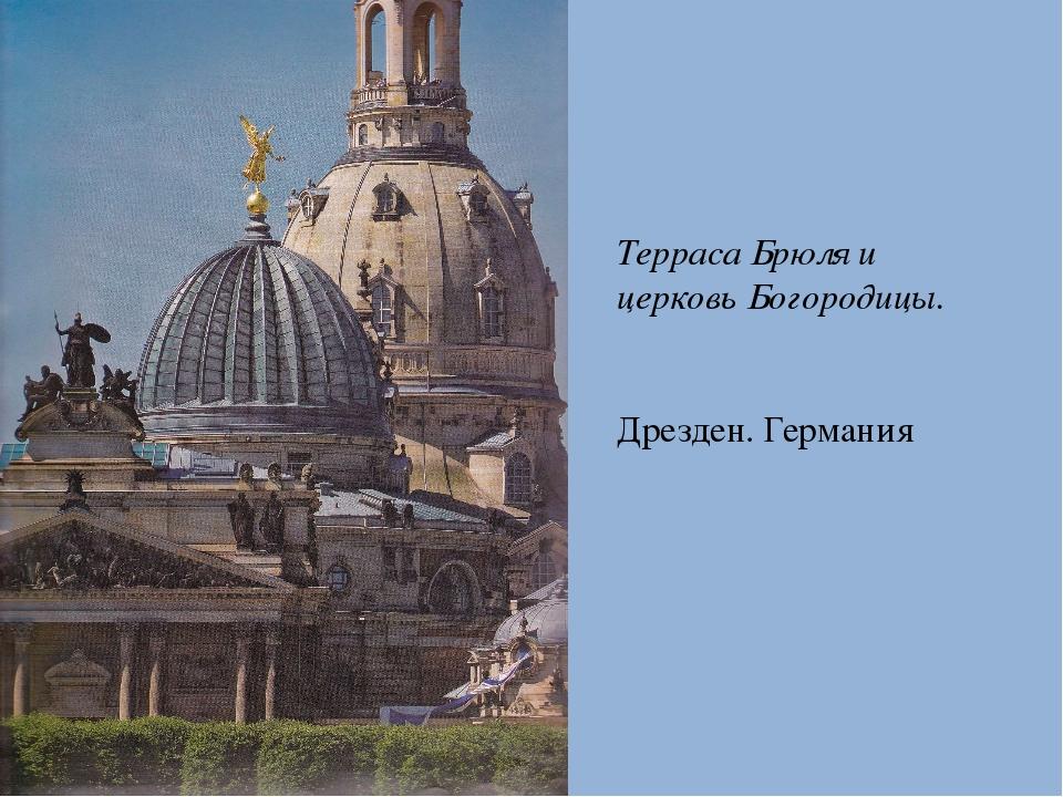Терраса Брюля и церковь Богородицы. Дрезден. Германия