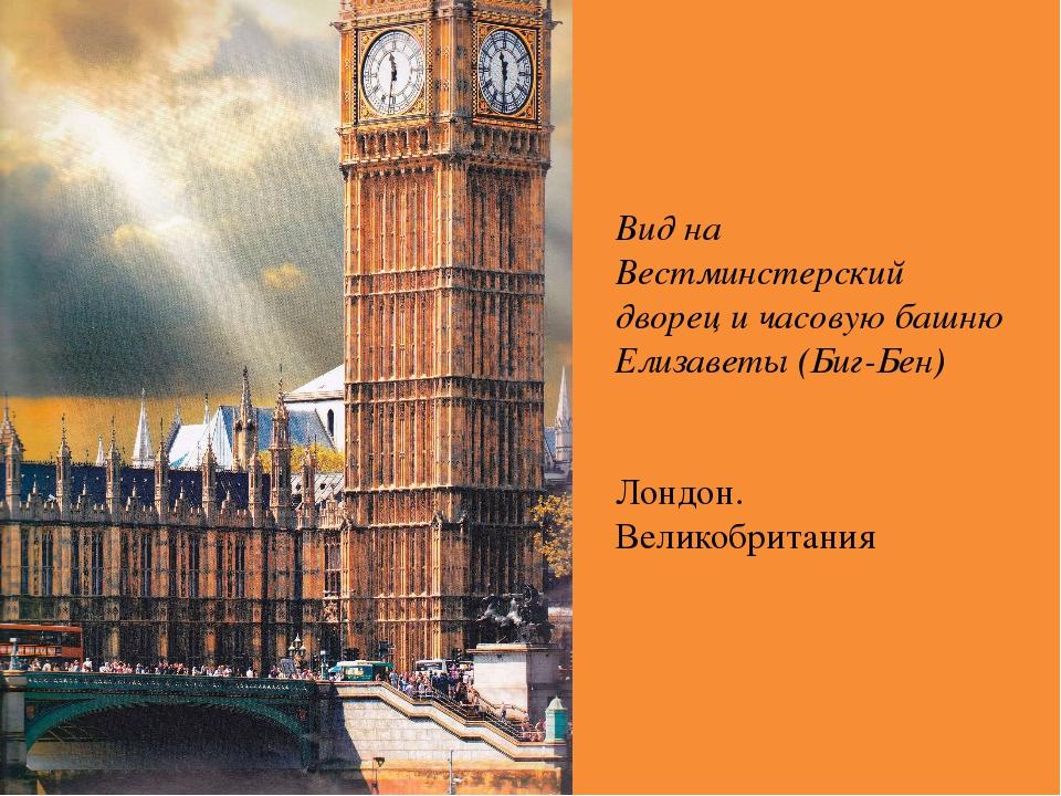 Вид на Вестминстерский дворец и часовую башню Елизаветы (Биг-Бен) Лондон. Вел...