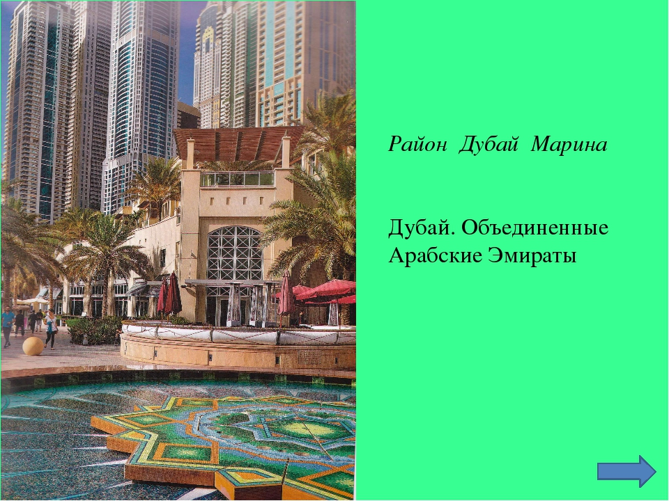 Район Дубай Марина Дубай. Объединенные Арабские Эмираты