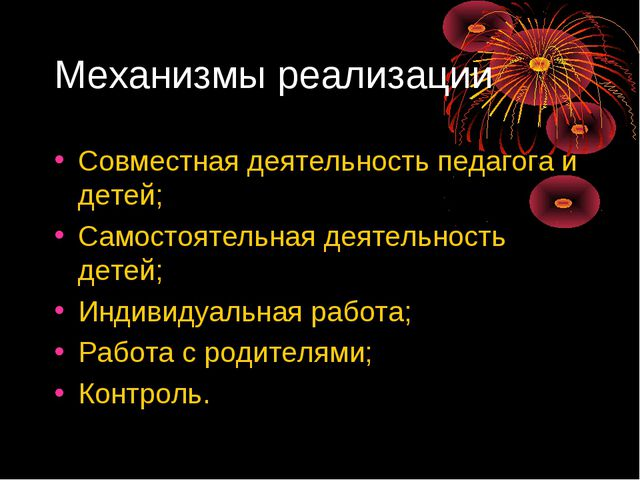 Механизмы реализации Совместная деятельность педагога и детей; Самостоятельна...