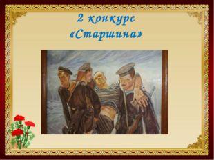 2 конкурс «Старшина»