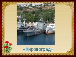 «Кировоград»