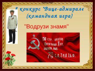 """8 конкурс """"Вице-адмирал« (командная игра) """"Водрузи знамя"""". """"Водрузи знамя"""". """""""