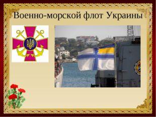 Военно-морской флот Украины
