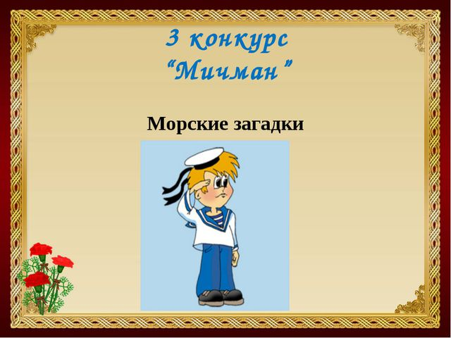 "3 конкурс ""Мичман"" Морские загадки"