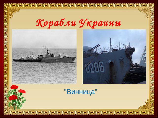 """Корабли Украины """"Винница"""""""