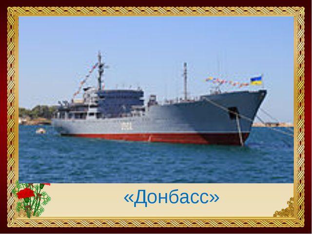 «Донбасс»