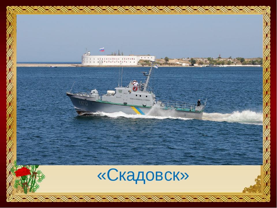 «Скадовск»