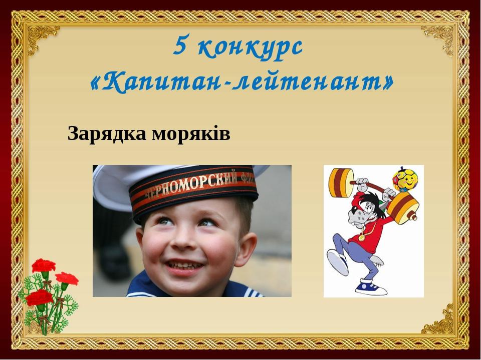 5 конкурс «Капитан-лейтенант» Зарядка моряків
