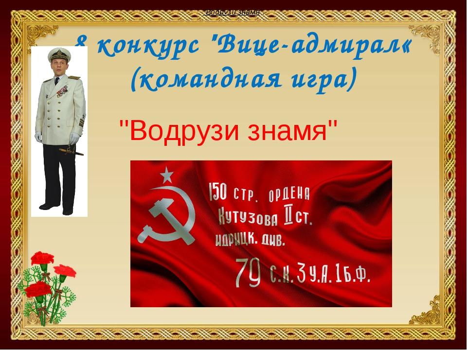 """8 конкурс """"Вице-адмирал« (командная игра) """"Водрузи знамя"""". """"Водрузи знамя"""". """"..."""