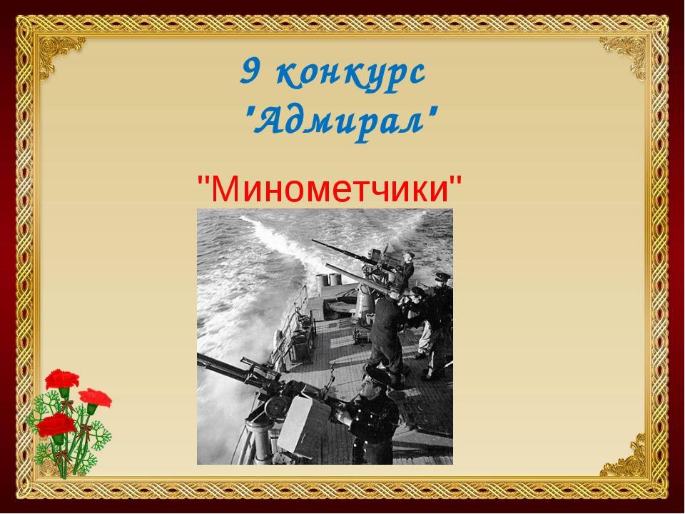 """9 конкурс """"Адмирал"""" """"Минометчики"""""""