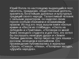 Юрий Вэлла по-настоящему выдающийся поэт, писатель, гражданин, общественный д