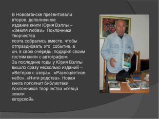 ВНовоаганске презентовали второе, дополненное издание книги Юрия Вэллы – «Зе