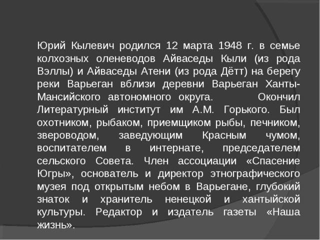 Юрий Кылевич родился 12 марта 1948 г. в семье колхозных оленеводов Айваседы...