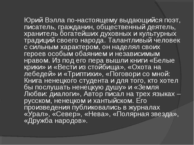 Юрий Вэлла по-настоящему выдающийся поэт, писатель, гражданин, общественный д...