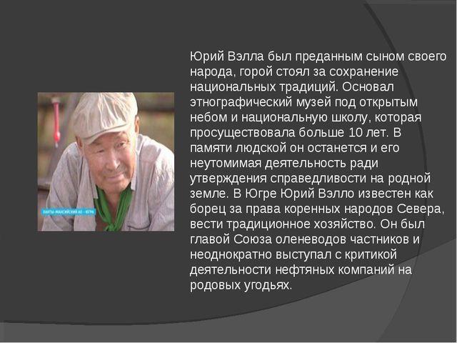 Юрий Вэлла был преданным сыном своего народа, горой стоял за сохранение наци...