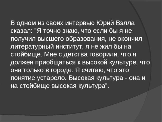 """В одном из своих интервью Юрий Вэлла сказал: """"Я точно знаю, что если бы я не..."""