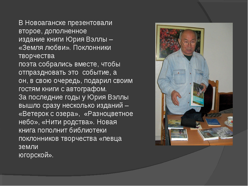 ВНовоаганске презентовали второе, дополненное издание книги Юрия Вэллы – «Зе...