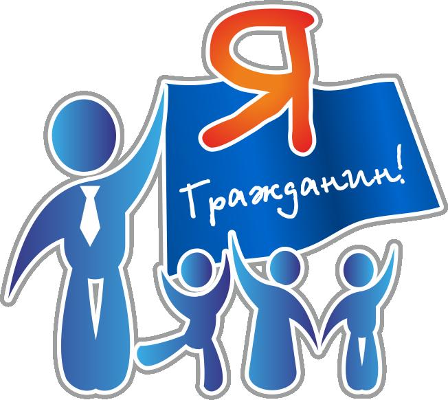 http://it-pedagog.ru/I_grazhdanin.png