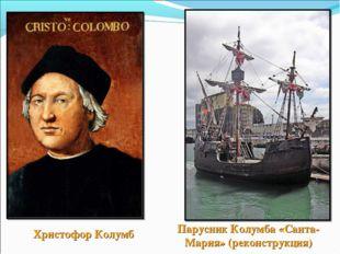 Христофор Колумб Парусник Колумба «Санта-Мария» (реконструкция)