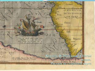 Корабль Ф. Магеллана в Тихом океане. Рисунок на старинной карте
