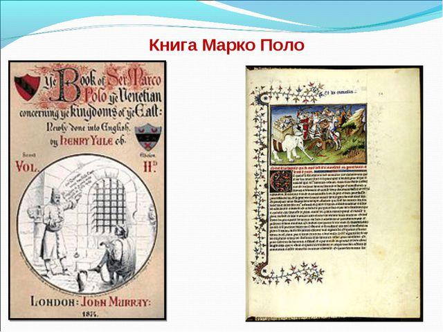 Книга Марко Поло