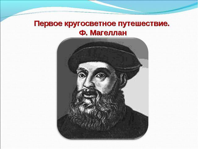 Первое кругосветное путешествие. Ф. Магеллан