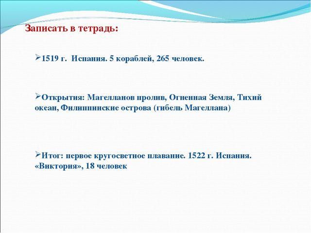 Записать в тетрадь: 1519 г. Испания. 5 кораблей, 265 человек. Открытия: Магел...