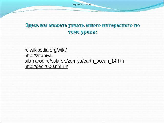 Здесь вы можете узнать много интересного по теме урока: ru.wikipedia.org/wiki...
