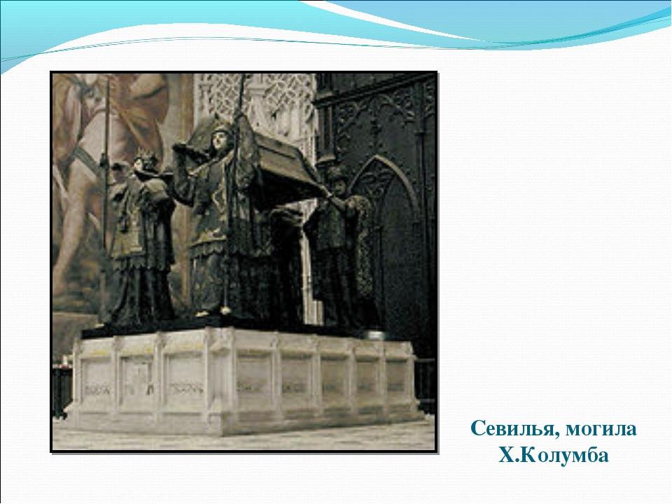 Севилья, могила Х.Колумба