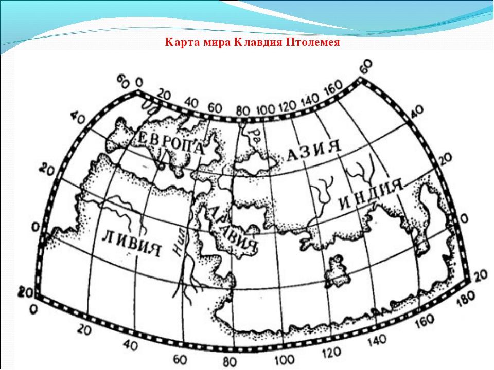 Карта мира Клавдия Птолемея