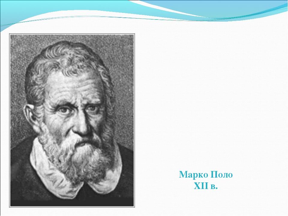 Марко Поло XII в.