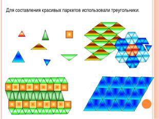 Для составления красивых паркетов использовали треугольники.