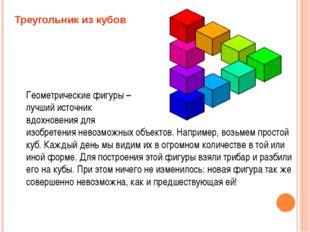 Треугольник из кубов Геометрические фигуры– лучший источник вдохновения для
