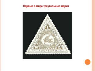 Первые в мире треугольные марки