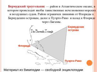 Бермудский треугольник — район в Атлантическом океане, в котором происходят я