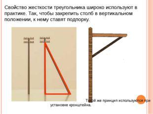Свойство жесткости треугольника широко используют в практике. Так, чтобы зак