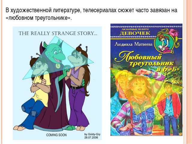 В художественной литературе, телесериалах сюжет часто завязан на «любовном тр...
