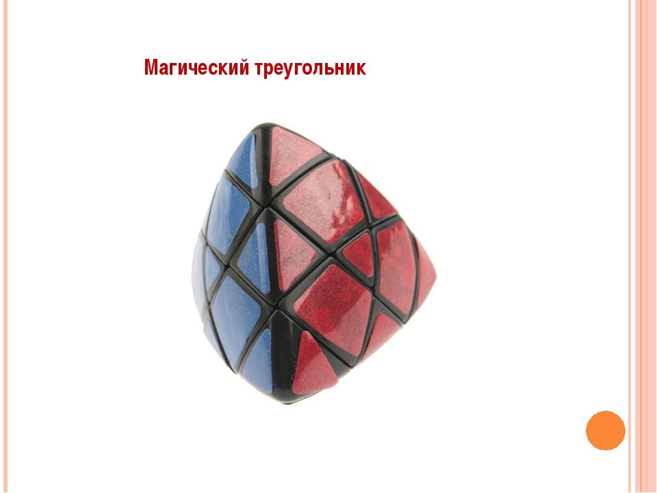Магический треугольник