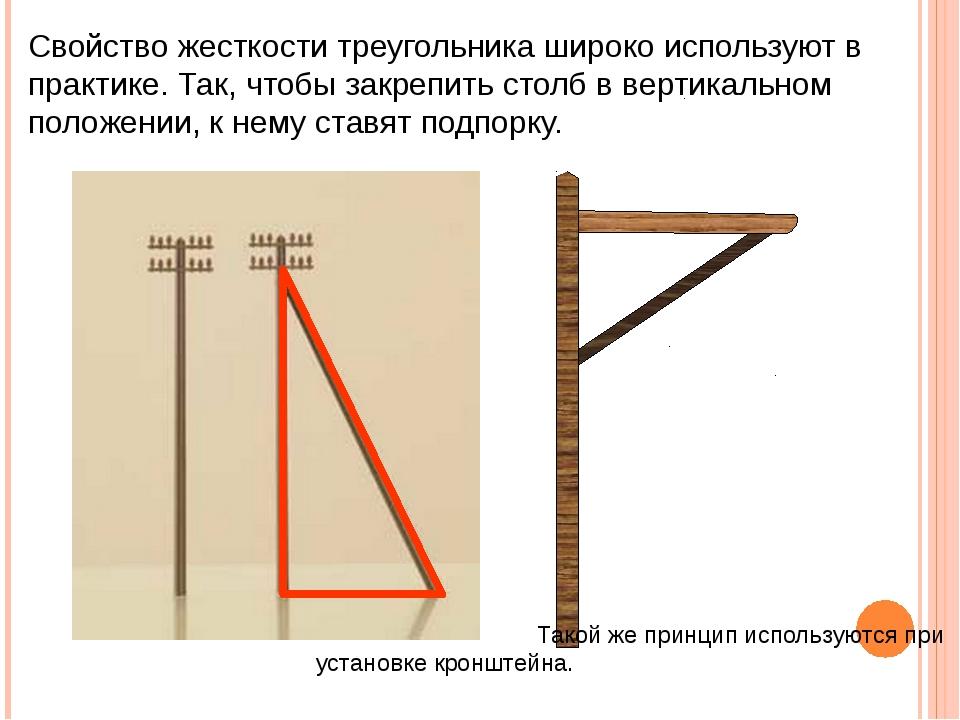 Свойство жесткости треугольника широко используют в практике. Так, чтобы зак...