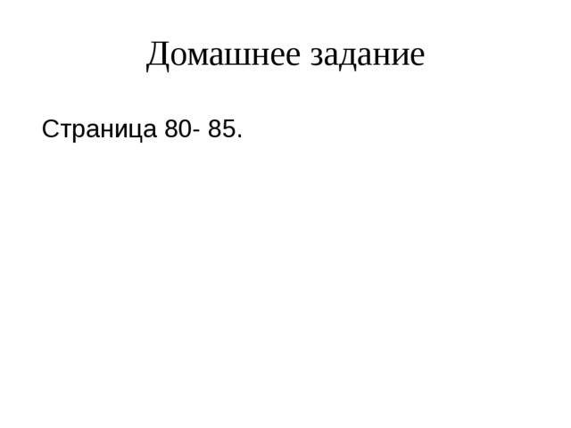 Домашнее задание Страница 80- 85.