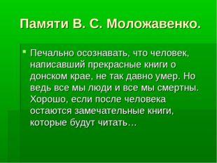Памяти В. С. Моложавенко. Печально осознавать, что человек, написавший прекра
