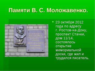Памяти В. С. Моложавенко. 23 октября 2012 года по адресу г. Ростов-на-Дону, п