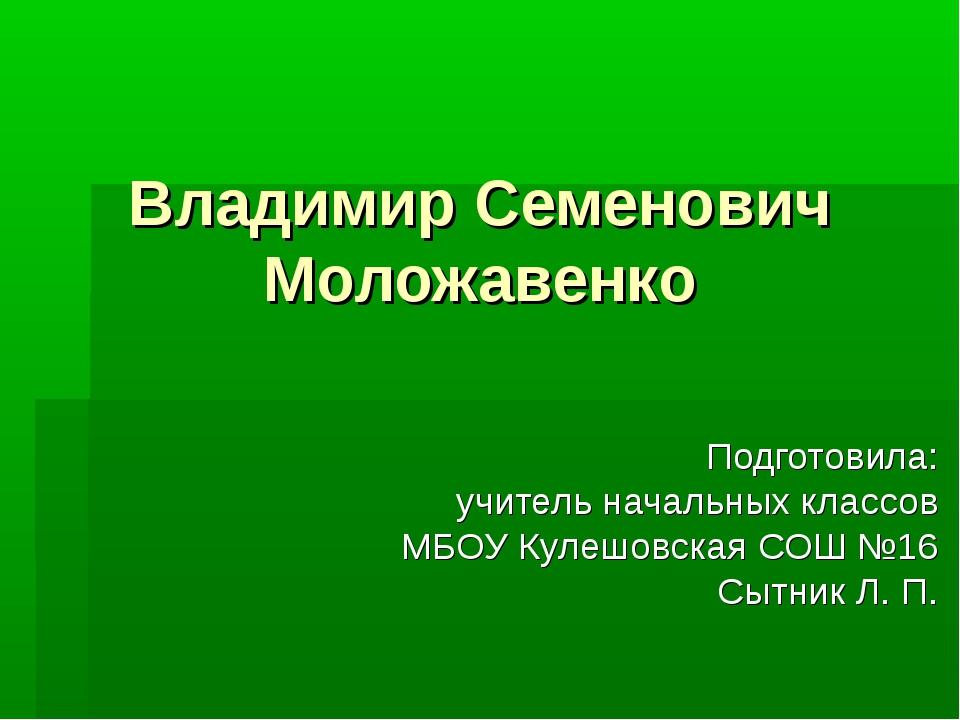 Владимир Семенович Моложавенко Подготовила: учитель начальных классов МБОУ Ку...