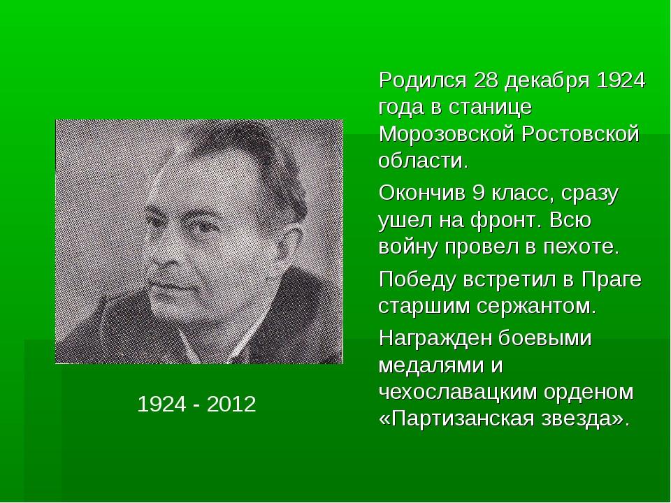 1924 - 2012 Родился 28 декабря 1924 года в станице Морозовской Ростовской об...