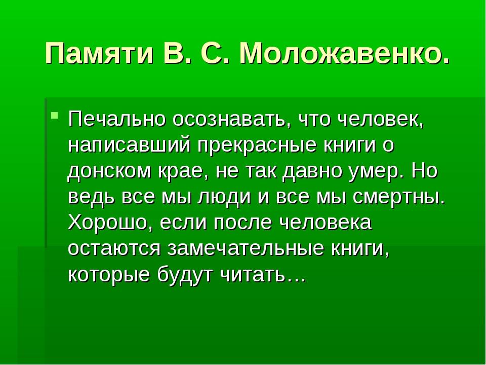 Памяти В. С. Моложавенко. Печально осознавать, что человек, написавший прекра...