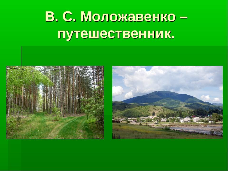 В. С. Моложавенко – путешественник.